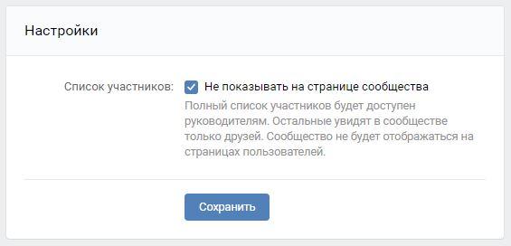 Как скрыть список участников группы ВКонтакте