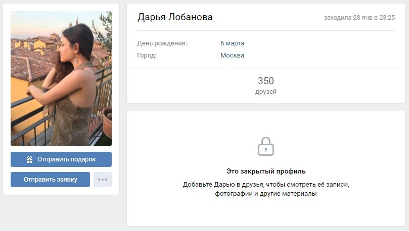 Закрытый профиль ВКонтакте