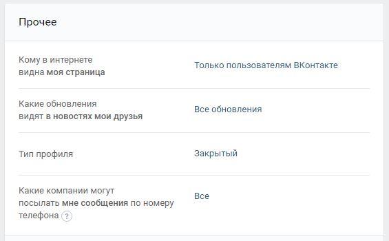 Как сделать профиль ВКонтакте закрытым