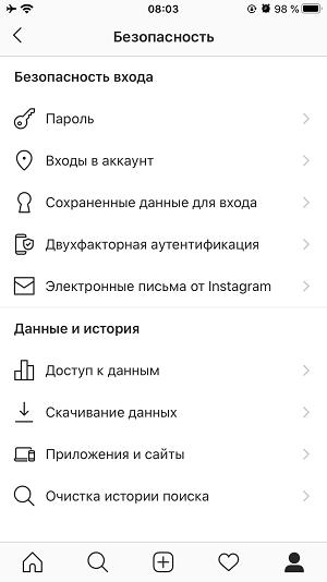 Настройки безопасности приложения Инстаграм