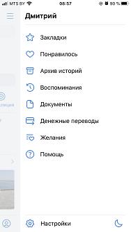 Настройки мобильного приложения ВКонтакте