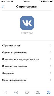 Версия мобильного приложения ВКонтакте