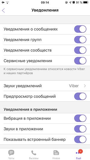 Настройка уведомлений в приложении Viber