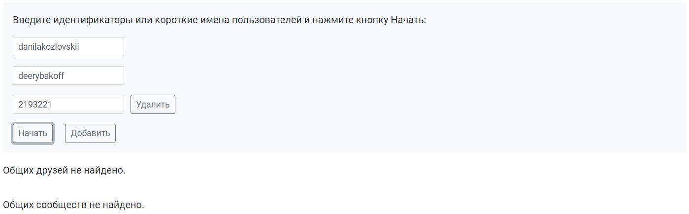 Общие друзья нескольких пользователей ВКонтакте