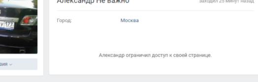 Как выглядит страница пользователя ВКонтакте, если он добавил вас в черный список