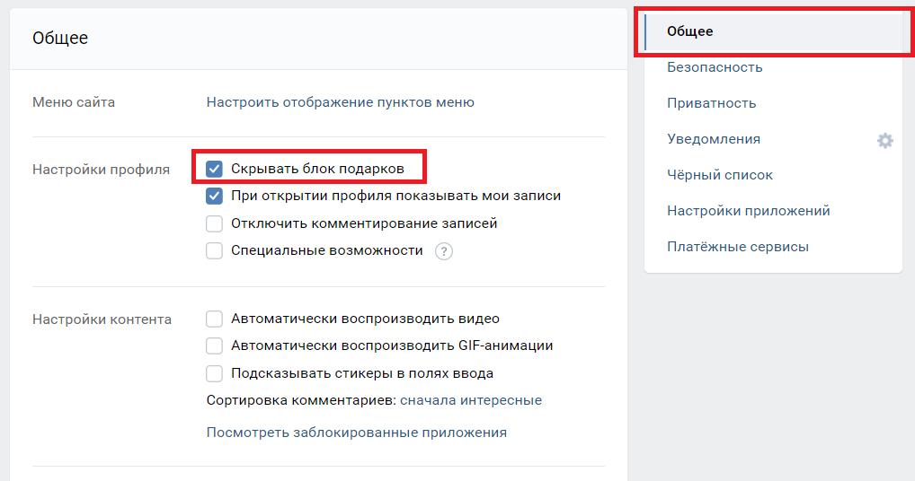 Скрывать блок подарков ВКонтакте