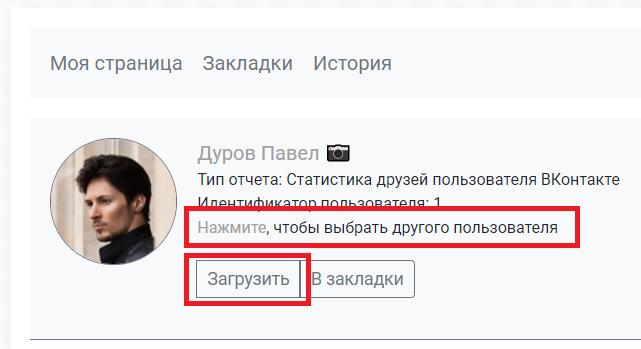 Страница просмотра статистики друзей ВКонтакте