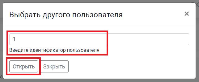 Окно ввода идентификатора пользователя ВКонтакте